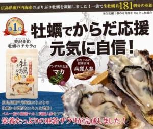 牡蠣のチカラ